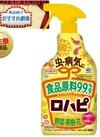 ロハピ 870円(税抜)