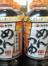 めんつゆ 199円(税抜)