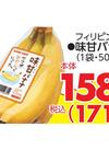 味甘バナナ 158円(税抜)