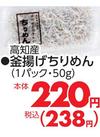 釜揚げちりめん 220円(税抜)