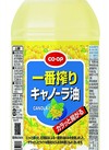 一番搾りキャノーラ油 178円(税抜)