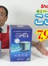 パーソナルクーラー ここひえ 7,980円(税抜)