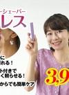 フローレス電動シェーバー 3,980円(税抜)