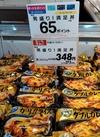 男盛り!満足丼 348円(税抜)