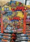 悪魔だらけのビックリマンチョコ 80円(税抜)