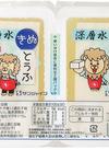 深層水ツインきぬ豆腐 88円(税抜)
