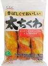 太ちくわ 138円(税抜)
