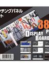 パンチングパネルセット 2,980円