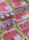 豚冷しゃぶ用ロース肉 218円(税抜)