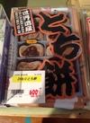 ひねりとち餅 600円
