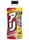 アリアトール粉剤 497円(税抜)