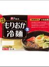 もりおか冷麺 214円(税込)