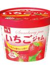 SP いちごジャム 63円(税抜)