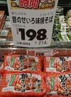 昔のせいろ味焼そば 198円(税抜)