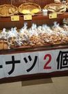 たまごドーナツ 200円(税抜)