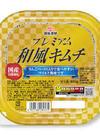 プレミアム和風キムチ 278円(税抜)