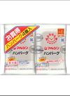 お買得ハンバーグ 179円(税抜)
