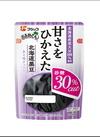 甘さをひかえた北海道黒豆 99円(税抜)