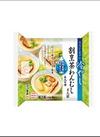 冷やし割烹茶碗蒸し 199円(税抜)