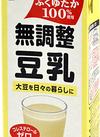 国産大豆使用無調整豆乳 158円(税抜)