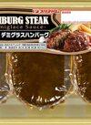 直火焼デミグラスハンバーグ 258円(税抜)