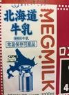 北海道牛乳 ロングライフ 139円(税抜)
