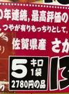 さがびより 5キロ 1,390円(税抜)