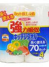 フェルミキッチンタオル(70カット) 198円(税抜)