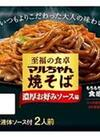 至福の食卓 焼そば 118円(税抜)