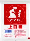 上白糖 138円(税込)