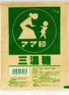 三温糖 160円(税込)