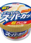 エッセルスーパーカップ超バニラ 88円(税抜)