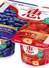 ナチュレ恵4Pブルーベリー+いちご・アロエ2つのおいしさ 108円(税抜)