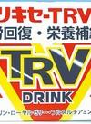 リキセーTRV 998円(税抜)