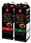苦味とコクのアイスコーヒー各種 78円(税抜)