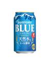 サントリーブルー 585円(税抜)