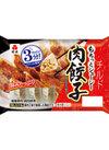 肉ギョーザ 158円(税抜)