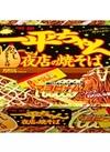 一平ちゃん夜店の焼そば(135g) 98円(税抜)