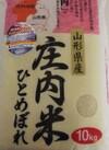 庄内ひとめぼれ 3,680円(税抜)
