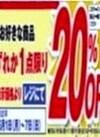 ②店内お好きな商品いずれか1点限り(栗東店限定) 20%引