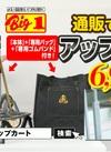 アップカートプレミアム 6,980円(税抜)