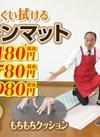 足が疲れにくい拭けるキッチンマット 1,480円(税抜)