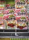 ミートボール 188円(税抜)