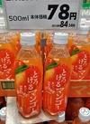 ミツ矢とろけるマンゴーミックス 78円(税抜)