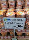 エースコックラーメンモッチッチワンタンしょうゆ 118円(税抜)