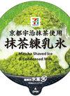 抹茶練乳氷 138円(税抜)