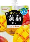おいしい蒟蒻ゼリー マンゴ 60円(税抜)