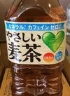 やさしい麦茶 94円(税抜)