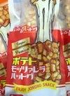 ポテト モッチァレラハットグ 298円(税抜)
