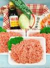豚挽肉 解凍 89円(税抜)